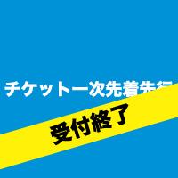 ticket_02