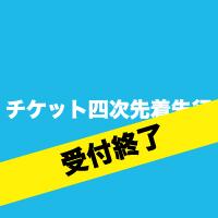 ticket_05